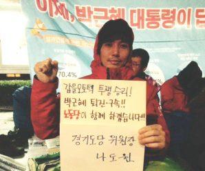 [위원장 발행인 편지] 박근혜 퇴진, 내각 총사퇴! 이것이 옳고, 빠르다