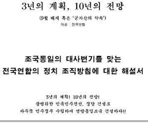 [나의 현대사#5] 군자산의 약속