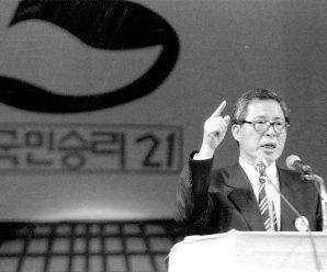 [나의 현대사 #4] 민주노동당, 창당하다