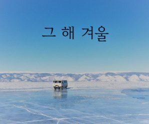 [그 해 겨울 #25] 흩어진 종교의 땅