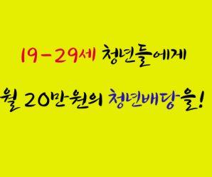 [신지혜가 만난 세상 #3] 새로운 대한민국을 위한 '청년배당'