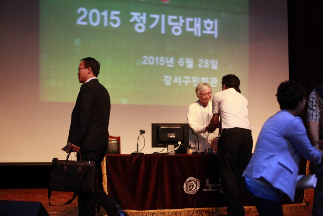 2015 정기당대회 폐회 후
