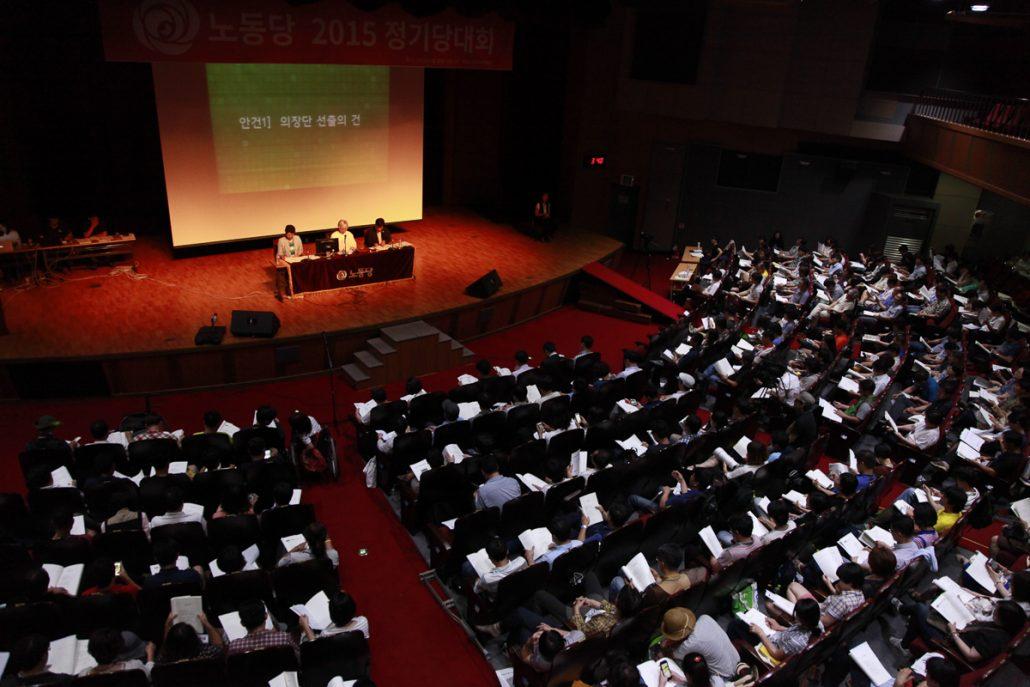 2015 정기당대회