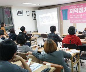 [지역정치학교 스케치] 1강 – 법과 정책은 성평등한가?