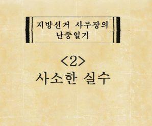 [선거사무장의 난중일기 #2] 사소한(?) 실수