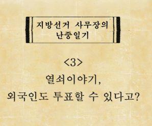 [선거사무장의 난중일기 #3] 열쇠 이야기&외국인도 투표할 수 있다고?!