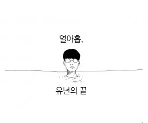 [언더독 컴플렉스] #4. 열아홉, 유년의 끝 (2)