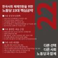 노동당 제21대 국회의원 선거 : 한국사회 체제전환을 위한 15대 핵심공약