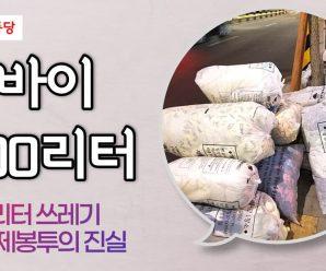 굿바이100리터! : 100리터 쓰레기 종량제 봉투의 진실